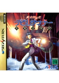 Shin Megami Tensei Devil Summoner ( Version Japonaise ) /Saturn