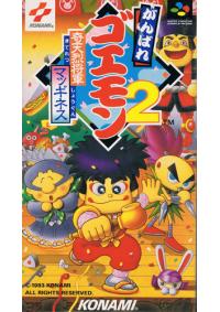 Ganbare Goemon 2 (Japonais) / SFC