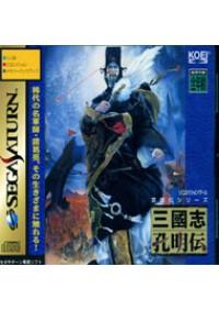 Sangokushi Koumeiden/Sega Saturn
