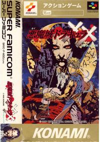 Akumajou Dracula XX (Castlevania Dracula X) ( JAPONAISE )/SFC