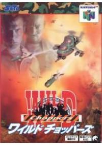 Wild Choppers (Chopper Attack Version Japonaise) /N64