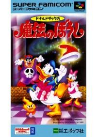 Donald Duck Magical Hat No Mahou No Boushi (Japonais SHVC-ADDJ-JPN) / SFC