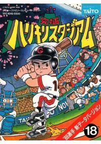 Kyuukyoku Harikiri Stadium III JAPONAIS /Famicom