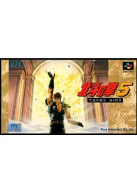 Hokuto no Ken 5 (Fist of the North Star / japonais) / SFC