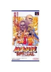 Fatal Fury (SHVC-GN Japonais) / SFC