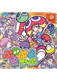 Puyo Puyo Fever (Japonais) / Dreamcast