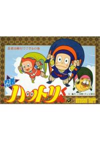 Ninja Hattori Kun (HFC-NH) JAPONAIS/Famicom