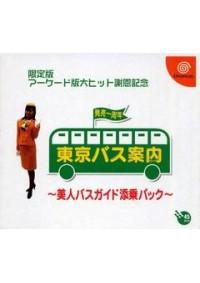 Tokyo Bus Guide (Version Japonaise) / Dreamcast