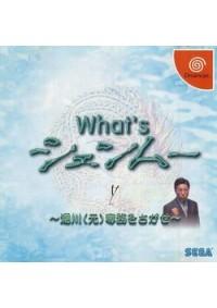 What's Shenmue Demo Disc (Version Japonaise) / Dreamcast
