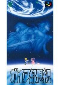 Gaia Gensoki (Illusion Of Gaia Japonais SHVC-JG) / SFC