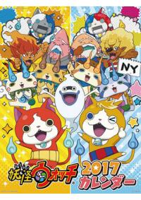 Calendrier Poster 2017 - Yo-Kai Watch