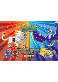 Calendrier 2017 de Bureau : Pokemon Sun & Moon