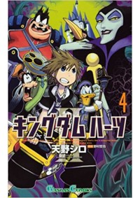 Bande Dessinée Manga Kingdom Hearts II Vol.4